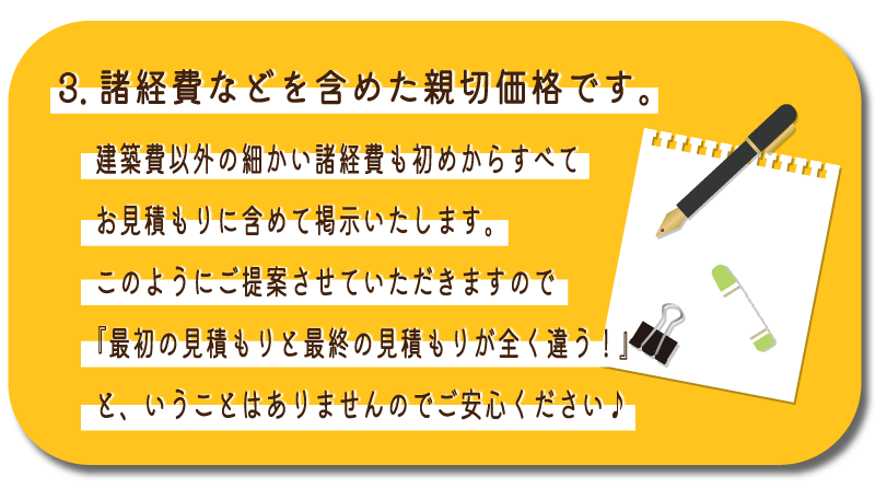 nビュッフェ3諸費.png