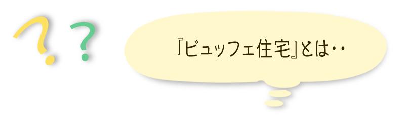 nびゅっふぇってふきだし.png