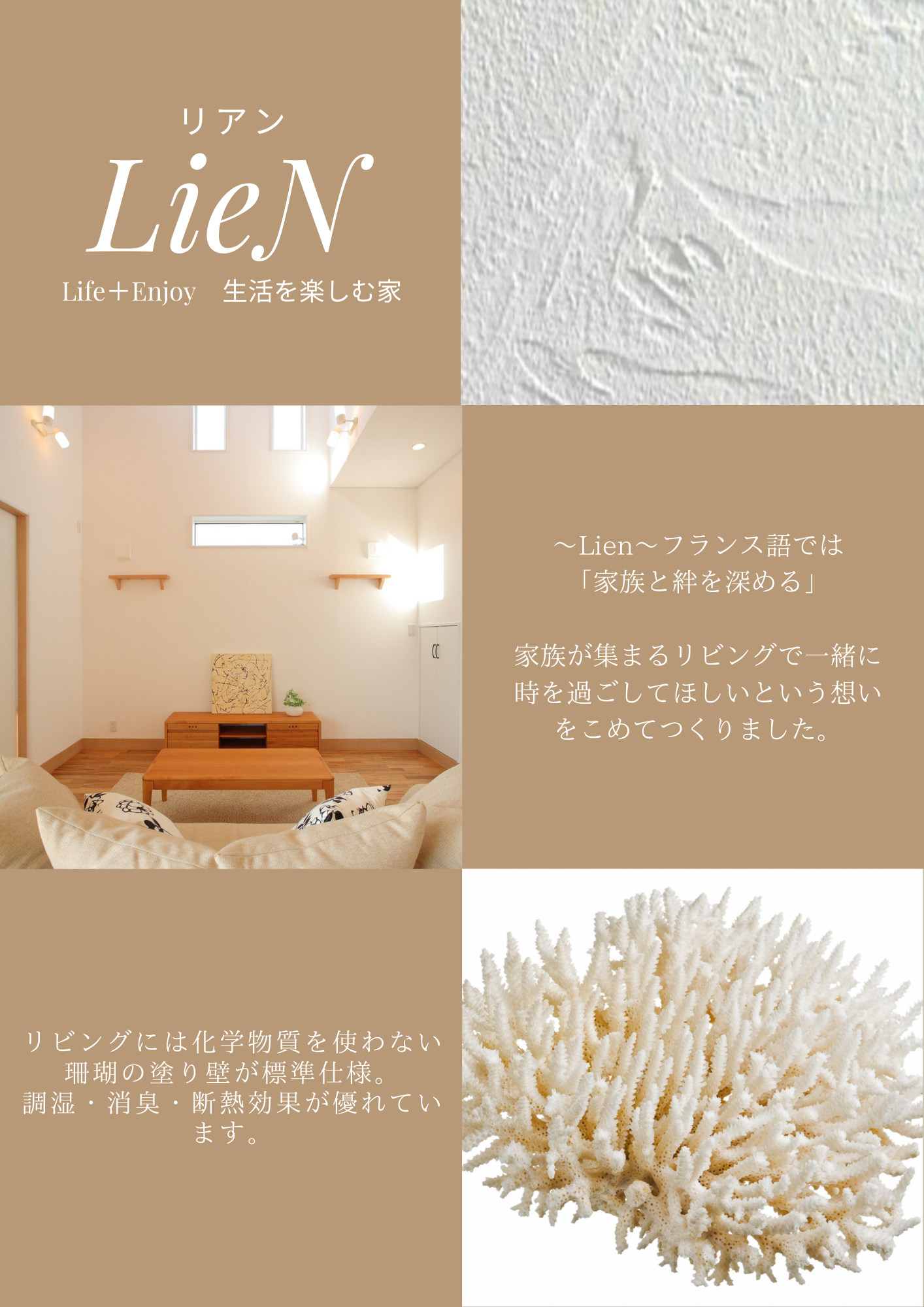 LieN商品ページ-2.png