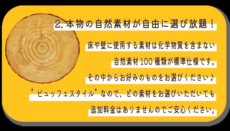 ビュッフェ自然素材使用可能.png