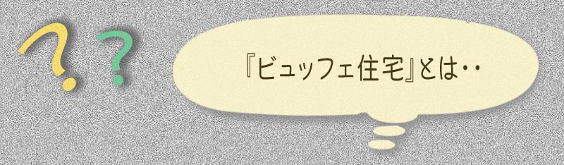 びゅっふぇってふきだしz.png