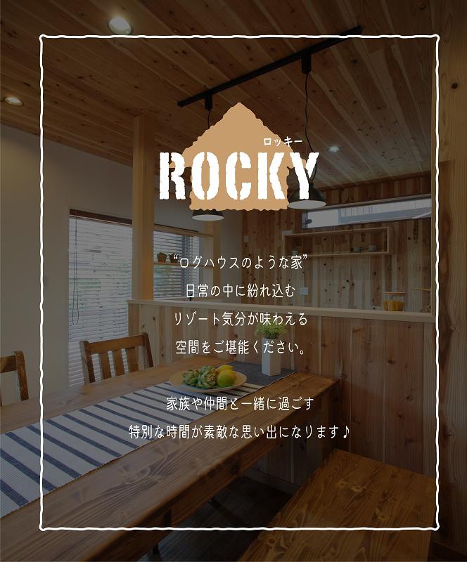 ロッキー1s.png