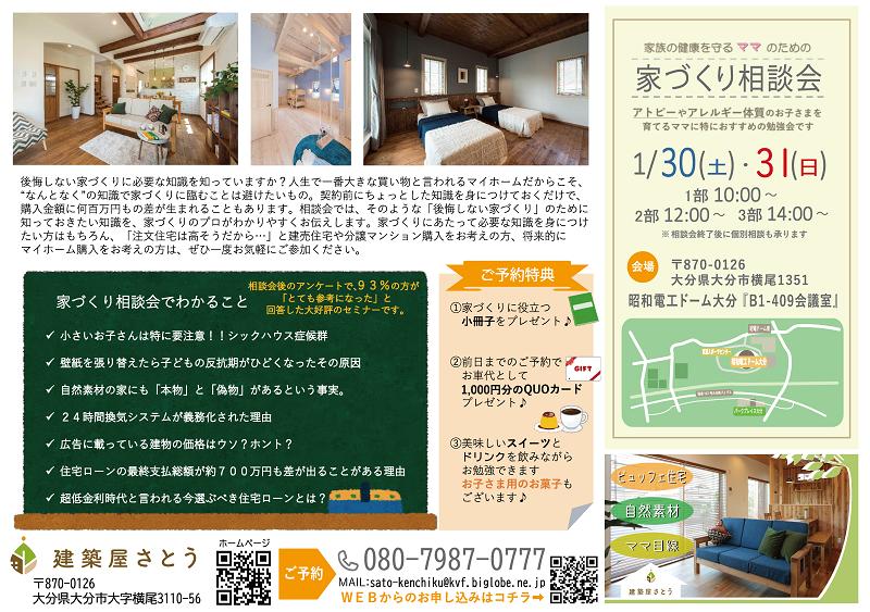 家づくり相談会チラシ2020-1裏(アウトライン化)s.png