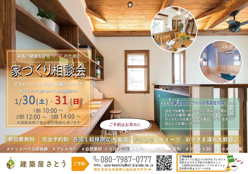 家づくり相談会チラシ改2020-1表(アウトライン化)s.png